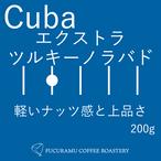 キューバ ETL【ハイロースト】200g
