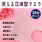 即日発送 洗えるマスク ピンク 10枚セット フィット感 ストレッチ素材 大人可愛い ワンサイズ C0103