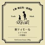 コーヒー豆200g:東ティモール レテフォホ (中深煎)