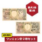 [ワンニャン2枚セット] 新千円札(柴犬) & 新二千円札(猫) フェイスタオル <送料無料>