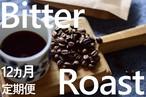 【12か月定期便】4種飲み比べ・ビター感とアレンジコーヒーを楽しむローストセット