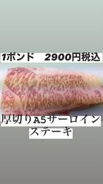 鹿児島県 黒毛和牛A5 1ポンド厚切 サーロイン 1枚