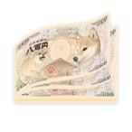 招福・柴犬紙幣メモ帳(60枚綴り)