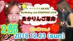 あかりんご革命ワンマンチケット(2部チケット)