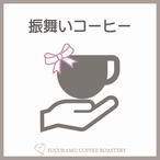 振舞いコーヒー(送料込み)