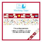 スコーグマルクナード マスキングテープ I'm a dog person