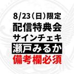 【備考欄必須】瀬戸みるか  新衣装サインチェキ 8/23(日)配信特典会参加可能