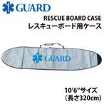 """GUARD ガード GUARD レスキューボード用ハードケース 10'6"""" サイズ対応 rboard-case 【送料実費】"""