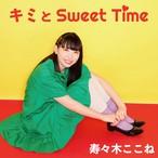 寿々木ここね「キミ と Sweet Time」