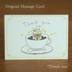 メッセージ入りポストカード【サンキュー】