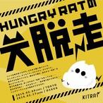 きっとラット ワンマンLIVE 『Hungry RATの大脱走』/2019年2月9日:東京 2月17日:大阪