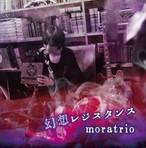 moratrio 2nd single CD 『幻想レジスタンス』 (2016)