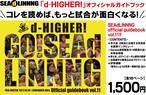 NEW★オフィシャルガイドブックvol.11