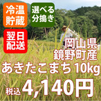【直販限定】令和元年産清流奥津米あきたこまち10キロ(5kg×2袋)(岡山県鏡野町産)【玄米】【翌日到着】