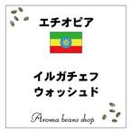 エチオピア イルガチェフ G1 ウォッシュド/200g コーヒー豆