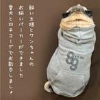 89 ワンちゃん用パーカー