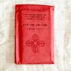 チベット お香「ドルマ」女神への供物・安らぎ・沈静