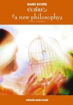 バンドスコア『a new philosophy』