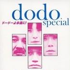 dodo special 『ドードーよ、永遠に』