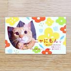 ニャにもん名刺印刷(1種類・100枚)