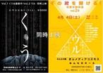 4月4日覚醒体験映画「ウル」+「くう」ライブ配信応援チケット