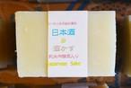 つむぎ舎せっけん(日本酒)