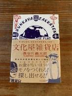 【サイン本】キッチュなモノからすてがたきモノまで 文化屋雑貨店