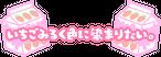 TIF2020出演記念【期間限定いちみる動画】
