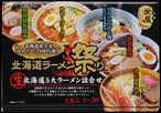 北海道ラーメン祭り5食×3 【緊急在庫処分SOS!商材】