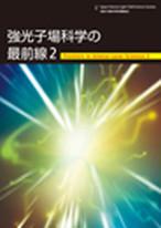 強光子場科学の最前線2