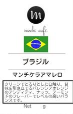 ブラジル マンチケラ アマレロ 100g