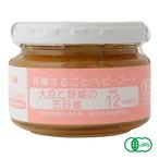 【有機まるごとベビーフード】NO.129大豆と野菜の五目煮