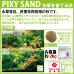 PIXY SAND 2kg