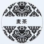 白黒ダマスク柄(日本語:キッチン用)
