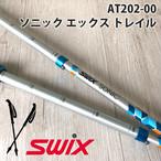AT202-00 Swix スウィックス スイックス ソニックエックストレール 3段 トレッキング ノルディックウォーキング 先ゴム付き
