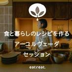 【4月】食と暮らしのレシピを作るアーユルヴェーダ・セッション
