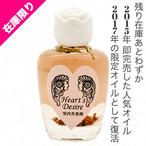 【Heart's Desire 心の望み】アンシェント  メモリーオイル  ハート デザイア