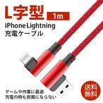 送料無料L字型 充電ケーブル 新型 iPhone 充電器 iphone充電ケーブル高耐久タイプ アイフォンコード 充電快速1m