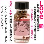ラブ 愛 メモリーオイル Love 恋愛を効果的にする ロングセラー商品
