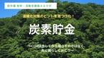「炭素貯金 (上・下セット)」(ダウンロード版)