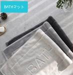 BATHロゴマット