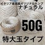 イタリア産高級オリジナルヘンプ ナチュラル 50g特大玉【太さを選んで下さい】