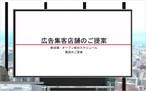 DYLオンライン講座 【広告集客店舗のご提案】