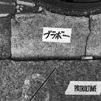 PATROLTIME / ブラボーEP(CD)