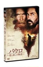 DVD パウロ~愛と赦しの物語~