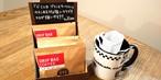 自家焙煎珈琲 ドリップバックコーヒー「ドミニカ プリンセサ・ワイニー」5個