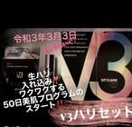 使ったその日から ワクワクする50日の美肌設計プログラム スタート!V3HARI SET(ハリセット)残3