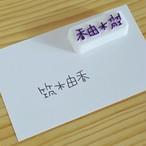 漢字のお名前はんこ