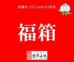 20箱限定 京華オリジナル蒸籠付き福箱5,400円(10,800円相当)