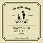 コーヒー豆200g:季節のブレンド・秋唄